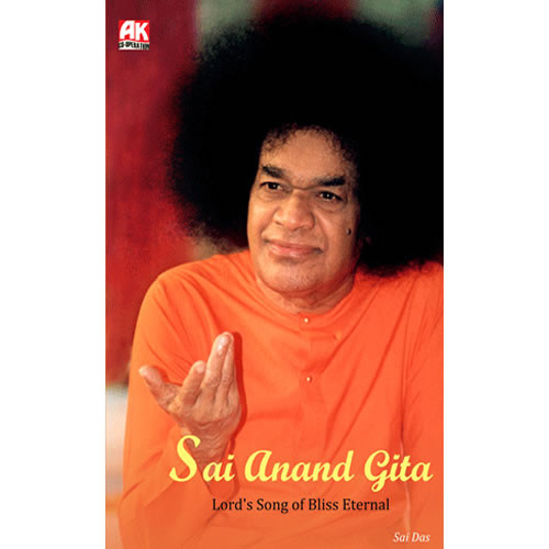 Sai-Anand-Gita-Lords-Song-of-Bliss-Eternal-500x500